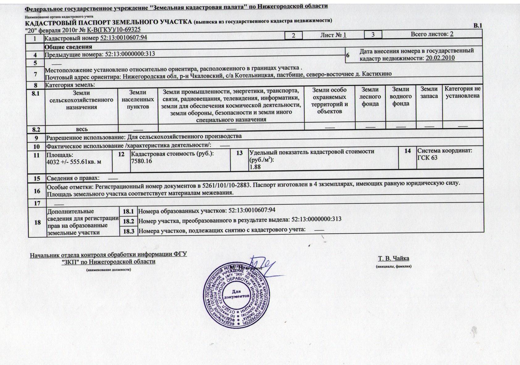 первого аренда земли в екатеринбурге документы примеру